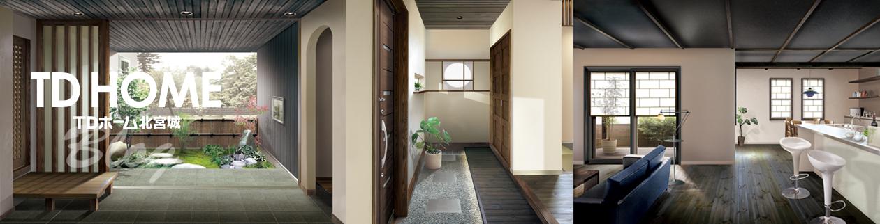 TDホーム北宮城の家づくりブログ